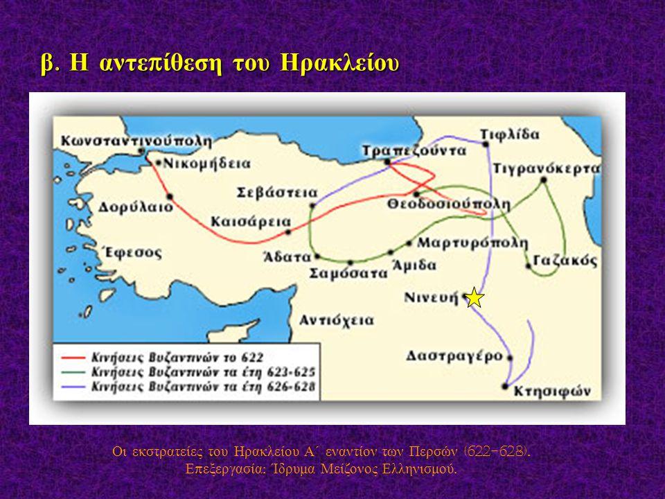 β. Η αντεπίθεση του Ηρακλείου