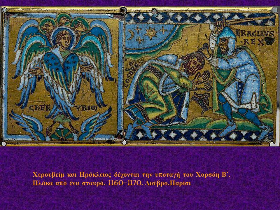 Χερουβείμ και Ηράκλειος δέχονται την υποταγή του Χορσόη Β'