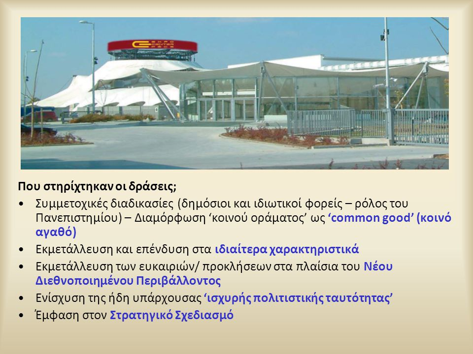 Pecs (συνέχεια)… EXPO CENTRE PECS (27/9-1/10 2006)