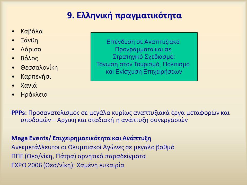 9. Ελληνική πραγματικότητα