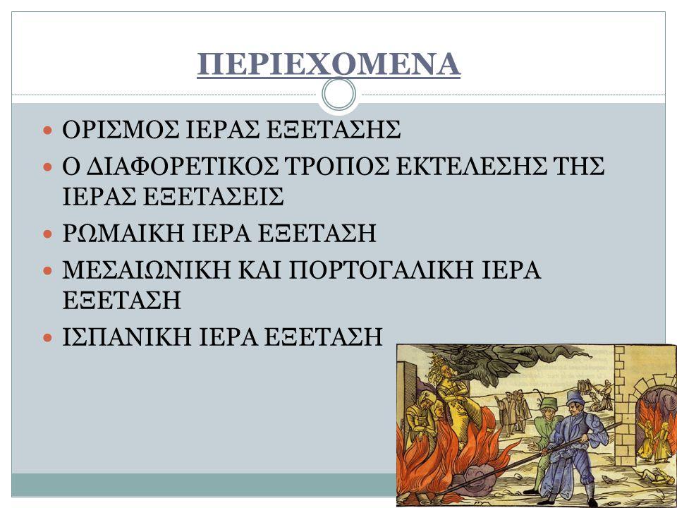 ΠΕΡΙΕΧΟΜΕΝΑ ΟΡΙΣΜΟΣ ΙΕΡΑΣ ΕΞΕΤΑΣΗΣ
