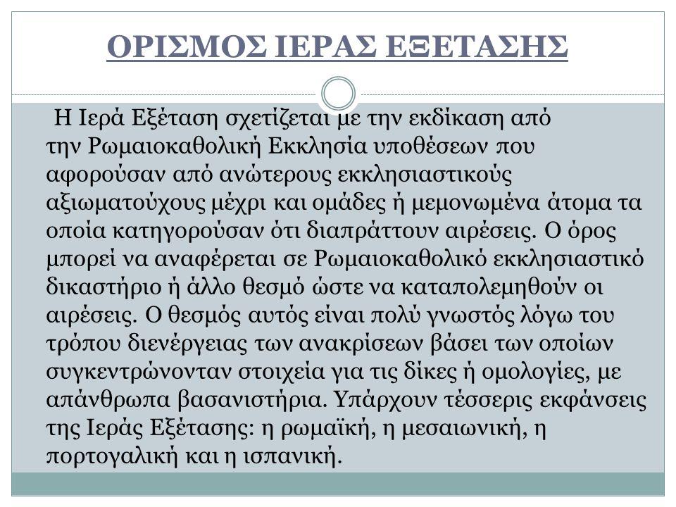 ΟΡΙΣΜΟΣ ΙΕΡΑΣ ΕΞΕΤΑΣΗΣ