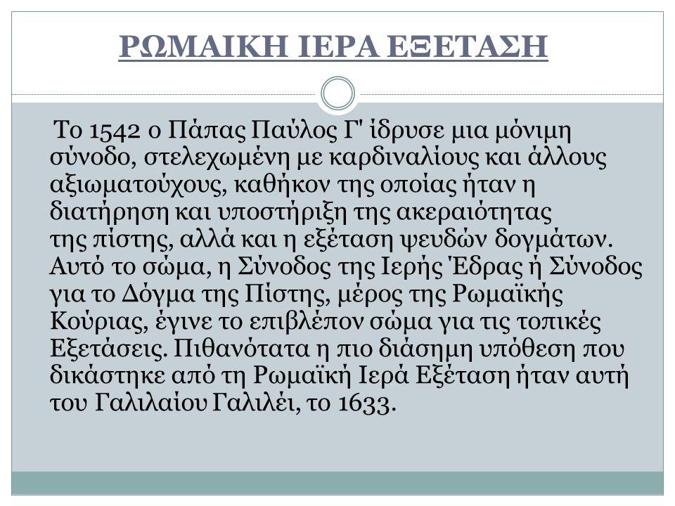 ΡΩΜΑΙΚΗ ΙΕΡΑ ΕΞΕΤΑΣΗ