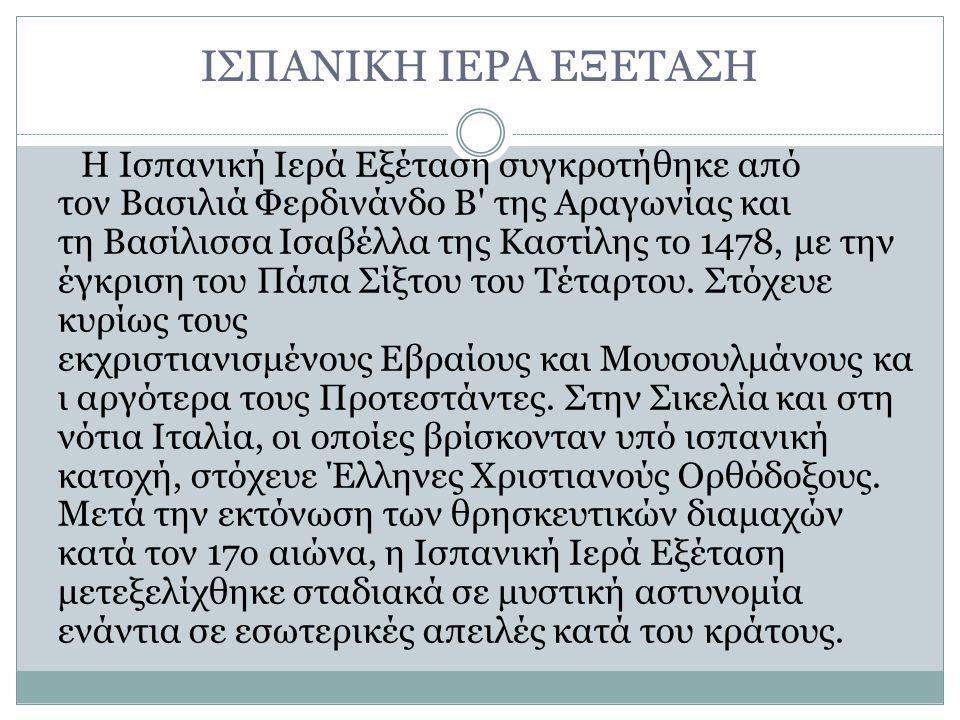 ΙΣΠΑΝΙΚΗ ΙΕΡΑ ΕΞΕΤΑΣΗ