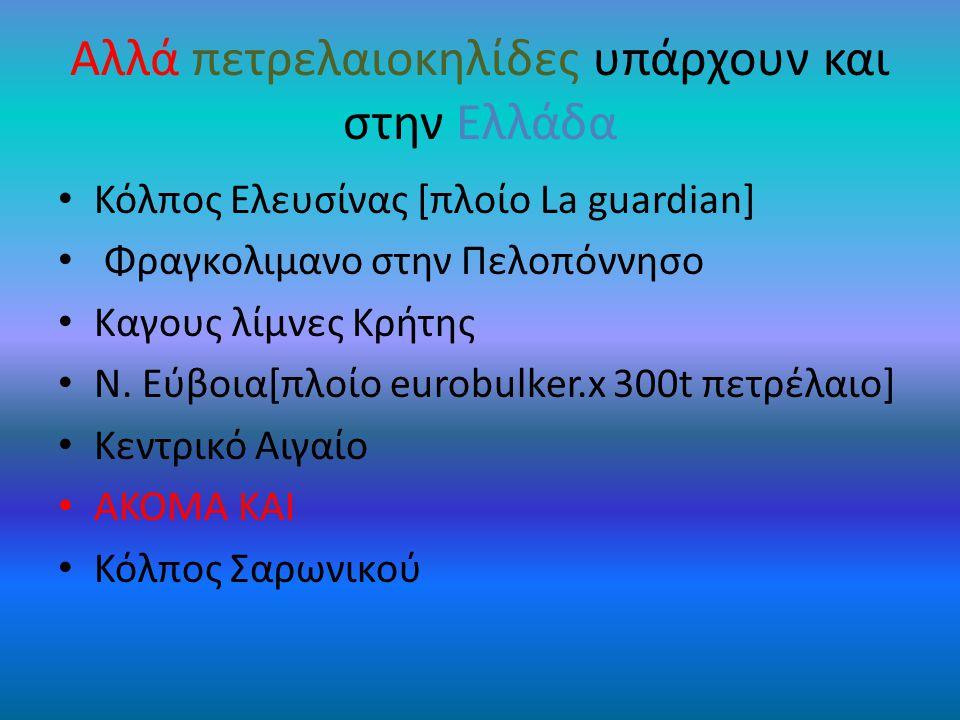 Αλλά πετρελαιοκηλίδες υπάρχουν και στην Ελλάδα