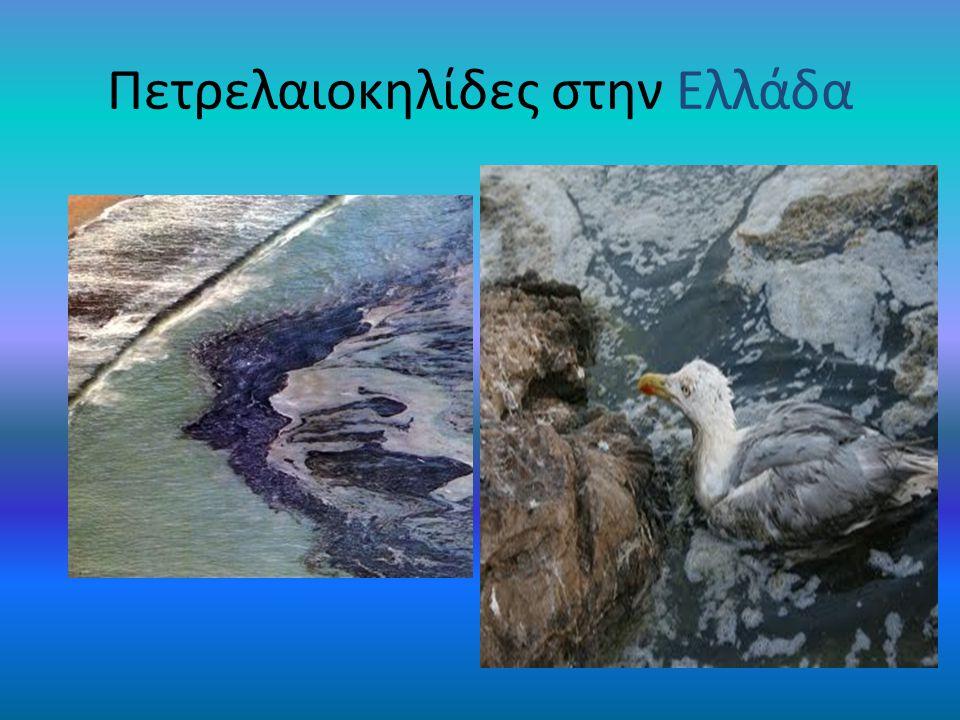 Πετρελαιοκηλίδες στην Ελλάδα