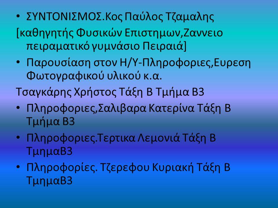 ΣΥΝΤΟΝΙΣΜΟΣ.Κος Παύλος Τζαμαλης