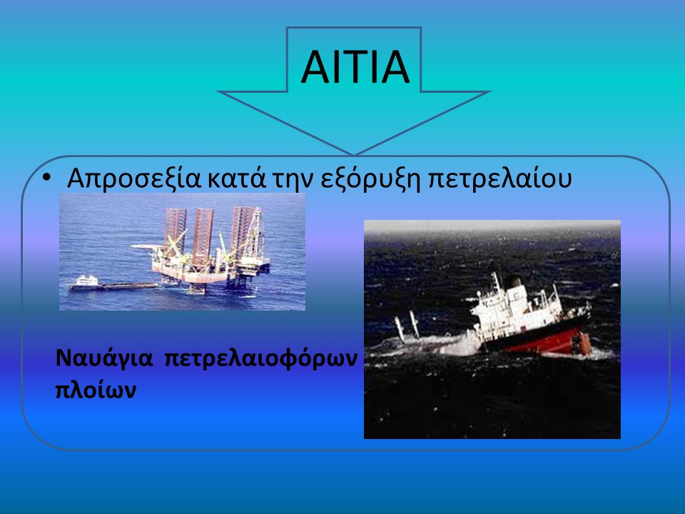 ΑΙΤΙΑ Απροσεξία κατά την εξόρυξη πετρελαίου