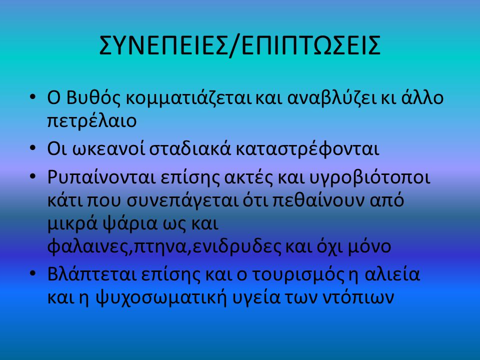 ΣΥΝΕΠΕΙΕΣ/ΕΠΙΠΤΩΣΕΙΣ
