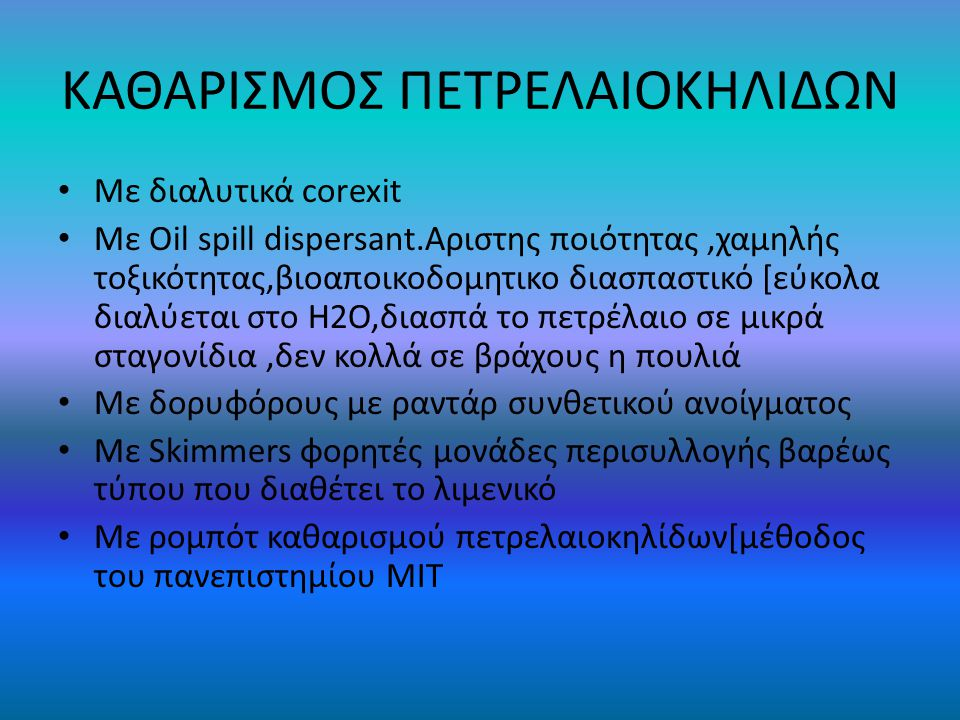 ΚΑΘΑΡΙΣΜΟΣ ΠΕΤΡΕΛΑΙΟΚΗΛΙΔΩΝ