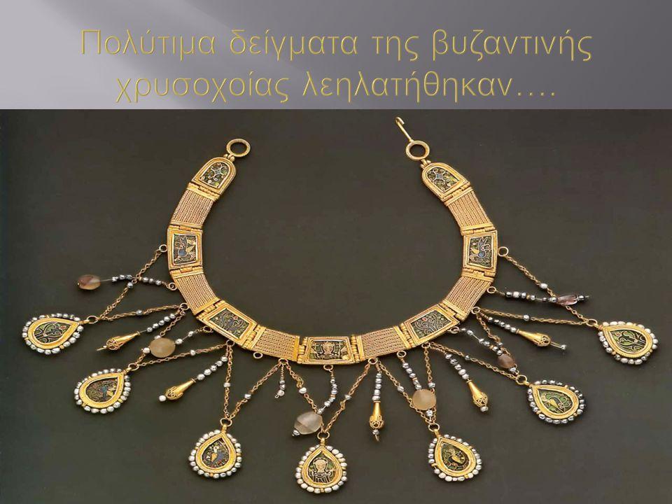 Πολύτιμα δείγματα της βυζαντινής χρυσοχοίας λεηλατήθηκαν….