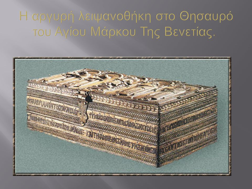 Η αργυρή λειψανοθήκη στο Θησαυρό του Αγίου Μάρκου Της Βενετίας.