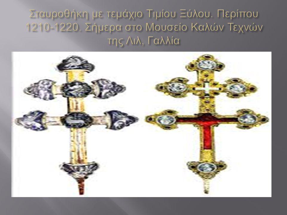 Σταυροθήκη με τεμάχιο Τιμίου Ξύλου. Περίπου 1210-1220