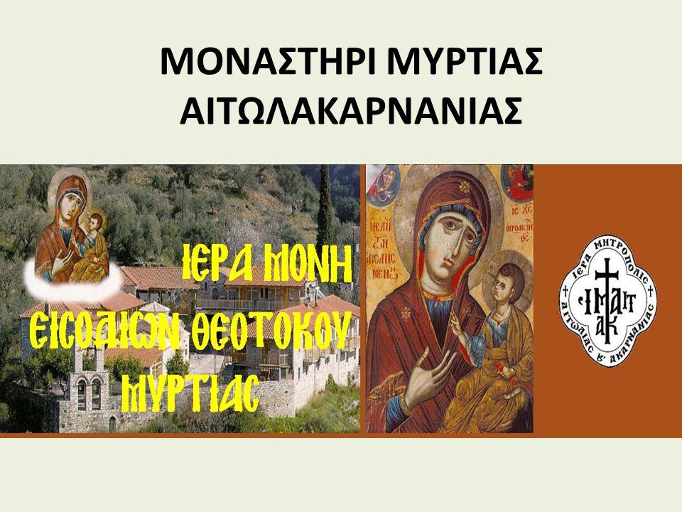 ΜΟΝΑΣΤΗΡΙ ΜΥΡΤΙΑΣ ΑΙΤΩΛΑΚΑΡΝΑΝΙΑΣ