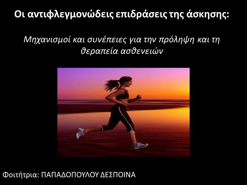 Οι αντιφλεγμονώδεις επιδράσεις της άσκησης: Μηχανισμοί και συνέπειες για την πρόληψη και τη θεραπεία ασθενειών