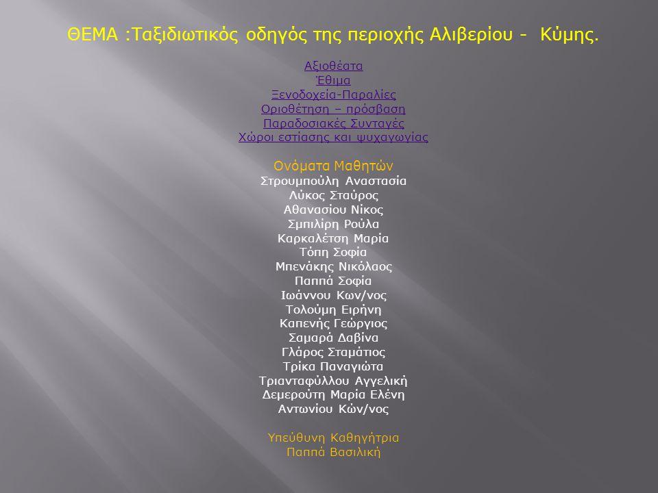 ΘΕΜΑ :Ταξιδιωτικός οδηγός της περιοχής Αλιβερίου - Κύμης.