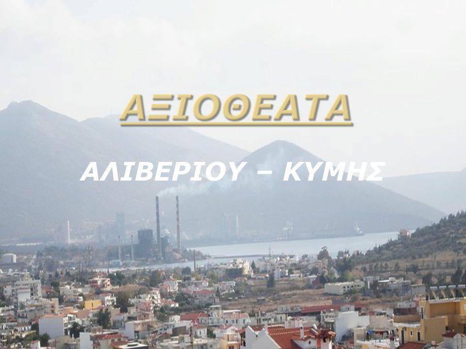 ΑΞΙΟΘΕΑΤΑ ΑΛΙΒΕΡΙΟΥ – ΚΥΜΗΣ