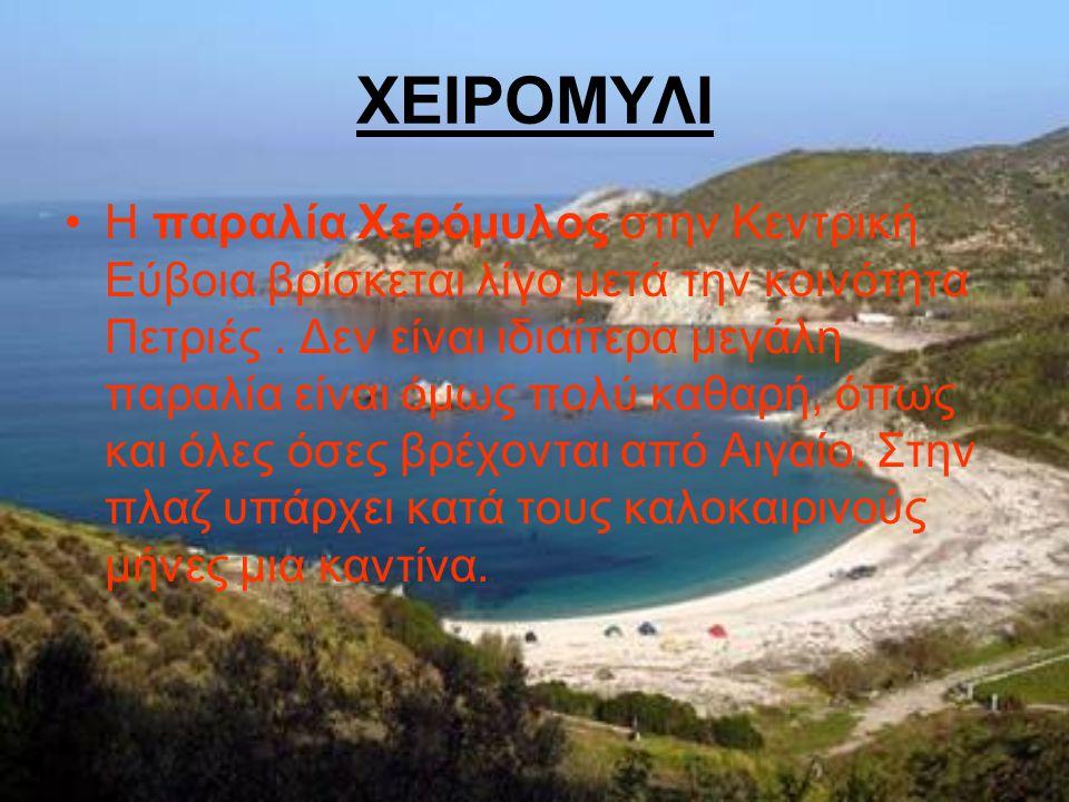 ΧΕΙΡΟΜΥΛΙ
