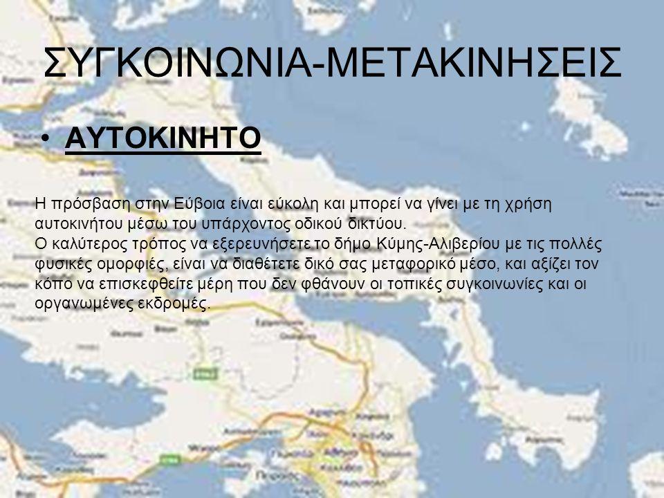 ΣΥΓΚΟΙΝΩΝΙΑ-ΜΕΤΑΚΙΝΗΣΕΙΣ