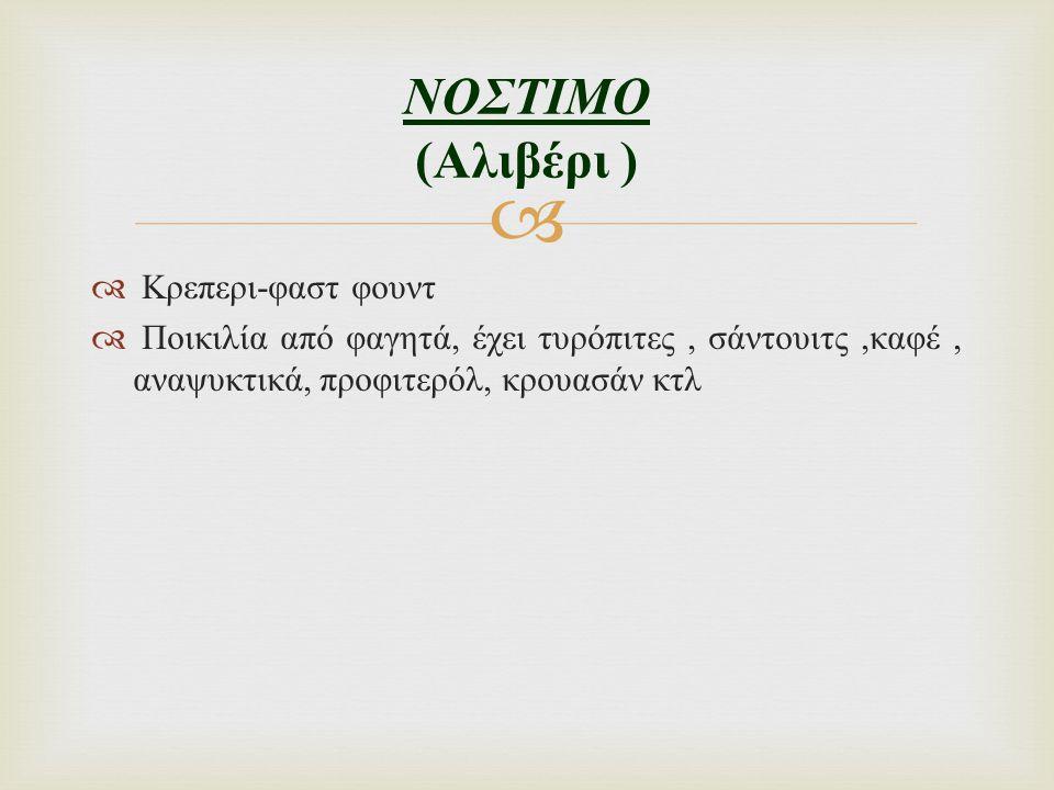 ΝΟΣΤΙΜΟ (Αλιβέρι ) Κρεπερι-φαστ φουντ