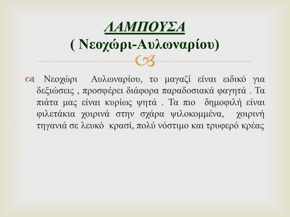 ΛΑΜΠΟΥΣΑ ( Νεοχώρι-Αυλωναρίου)