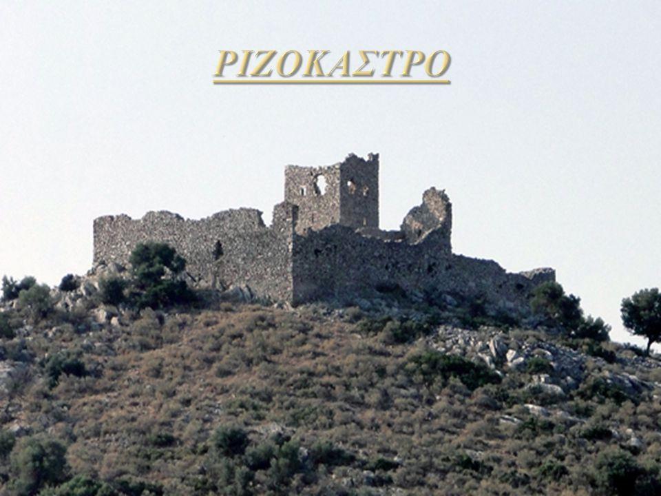 ΡΙΖΟΚΑΣΤΡΟ