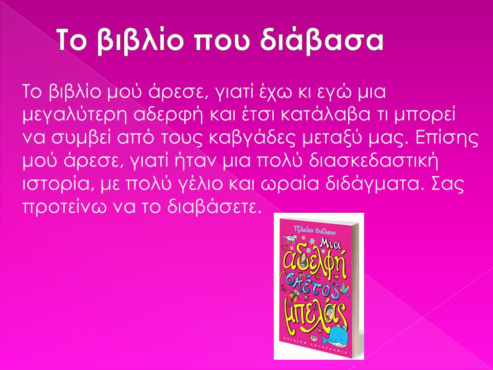 Το βιβλίο που διάβασα