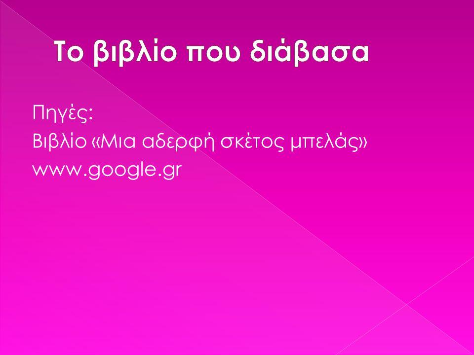 Το βιβλίο που διάβασα Πηγές: Βιβλίο «Μια αδερφή σκέτος μπελάς» www.google.gr