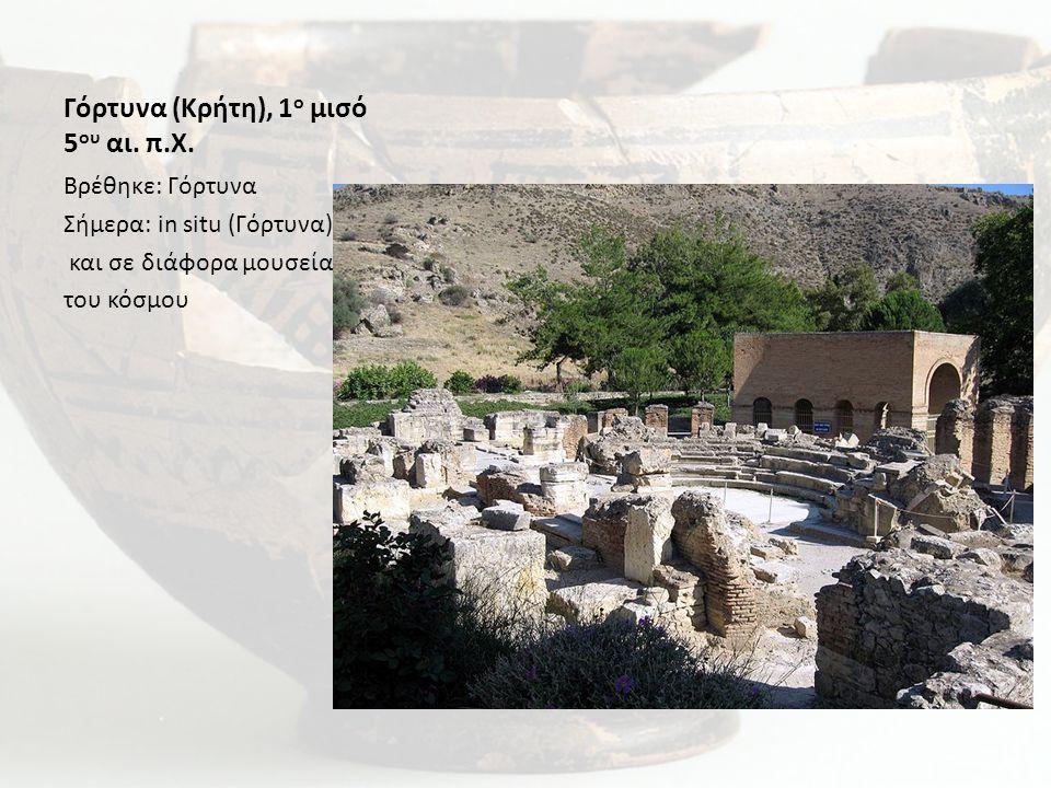 Γόρτυνα (Κρήτη), 1ο μισό 5ου αι. π.Χ.