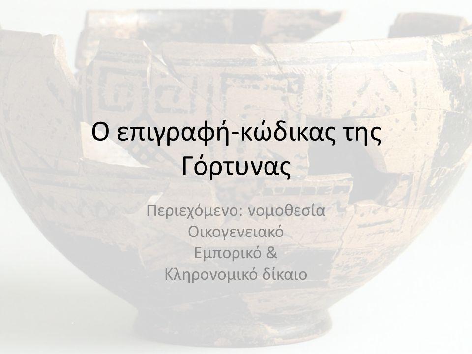Ο επιγραφή-κώδικας της Γόρτυνας