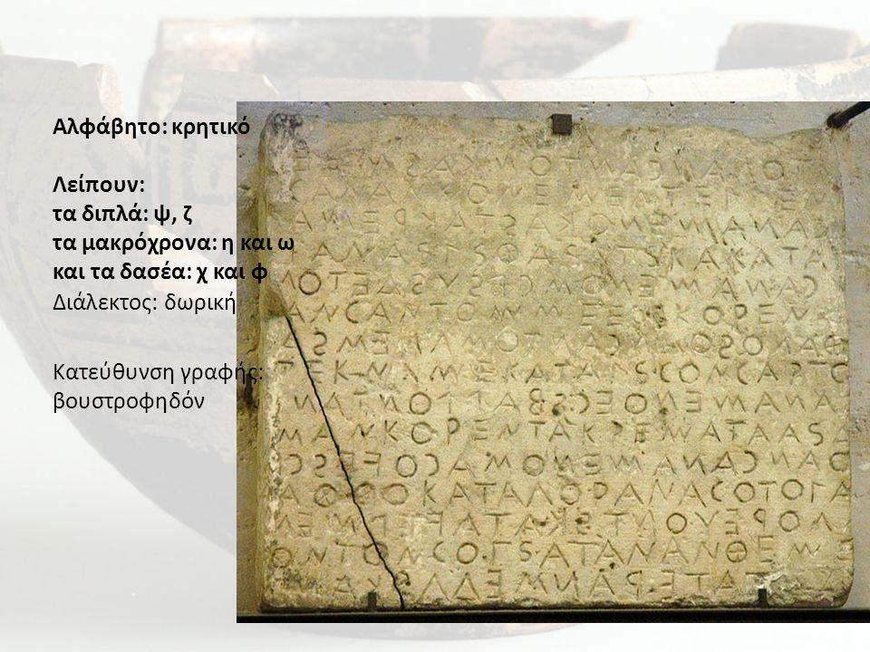 Αλφάβητο: κρητικό Λείπουν: τα διπλά: ψ, ζ τα μακρόχρονα: η και ω και τα δασέα: χ και φ
