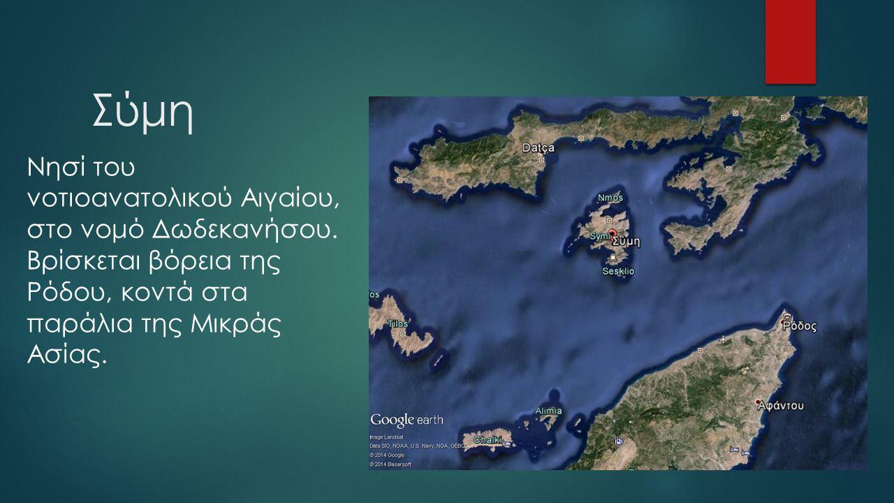 Σύμη Νησί του νοτιοανατολικού Αιγαίου, στο νομό Δωδεκανήσου.
