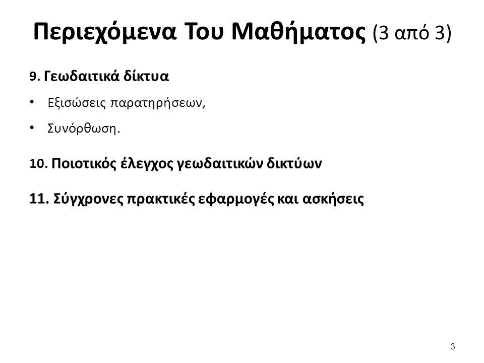Μαθηματικό Υπόβαθρο ΣΥΝΟΡΘΩΣΕΙΣ - ΘΕΩΡΙΑ ΣΦΑΛΜΑΤΩΝ
