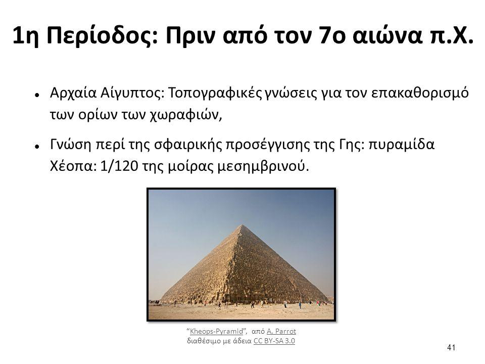 2η Περίοδος : 7ος αιώνας π.Χ. - 2ος αιώνας π.Χ. (1 από 13)