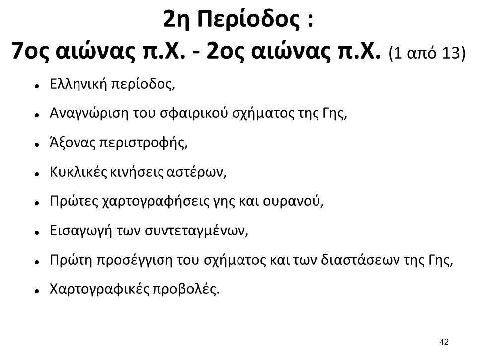 2η Περίοδος : 7ος αιώνας π.Χ. - 2ος αιώνας π.Χ. (2 από 13)
