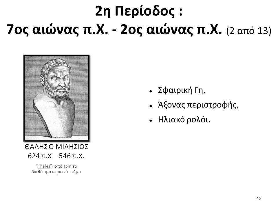 2η Περίοδος : 7ος αιώνας π.Χ. - 2ος αιώνας π.Χ. (3 από 13)