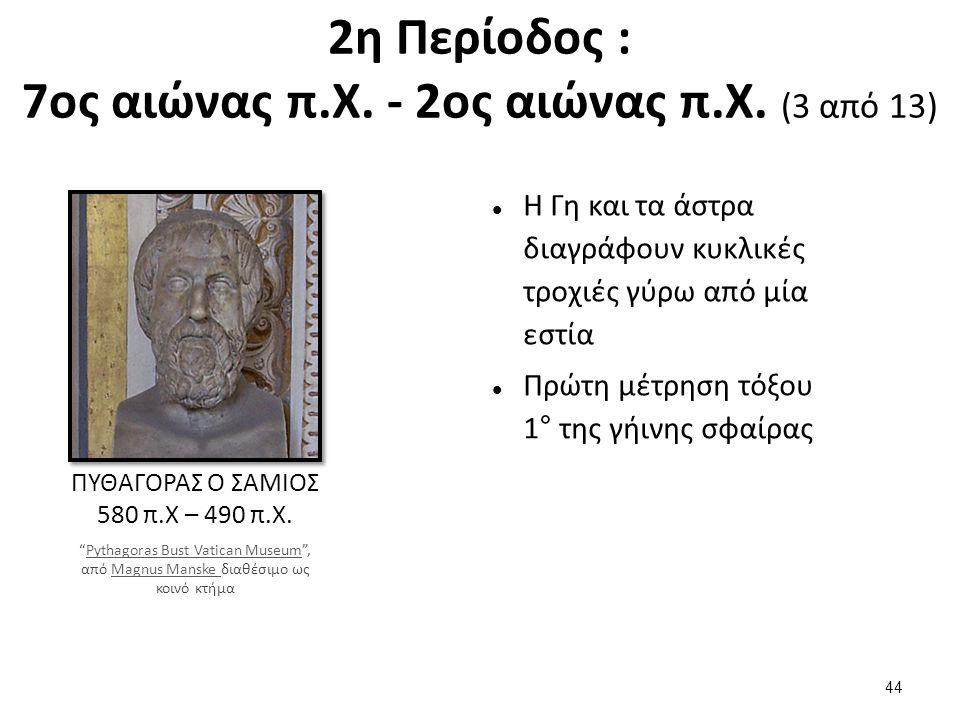 2η Περίοδος : 7ος αιώνας π.Χ. - 2ος αιώνας π.Χ. (4 από 13)