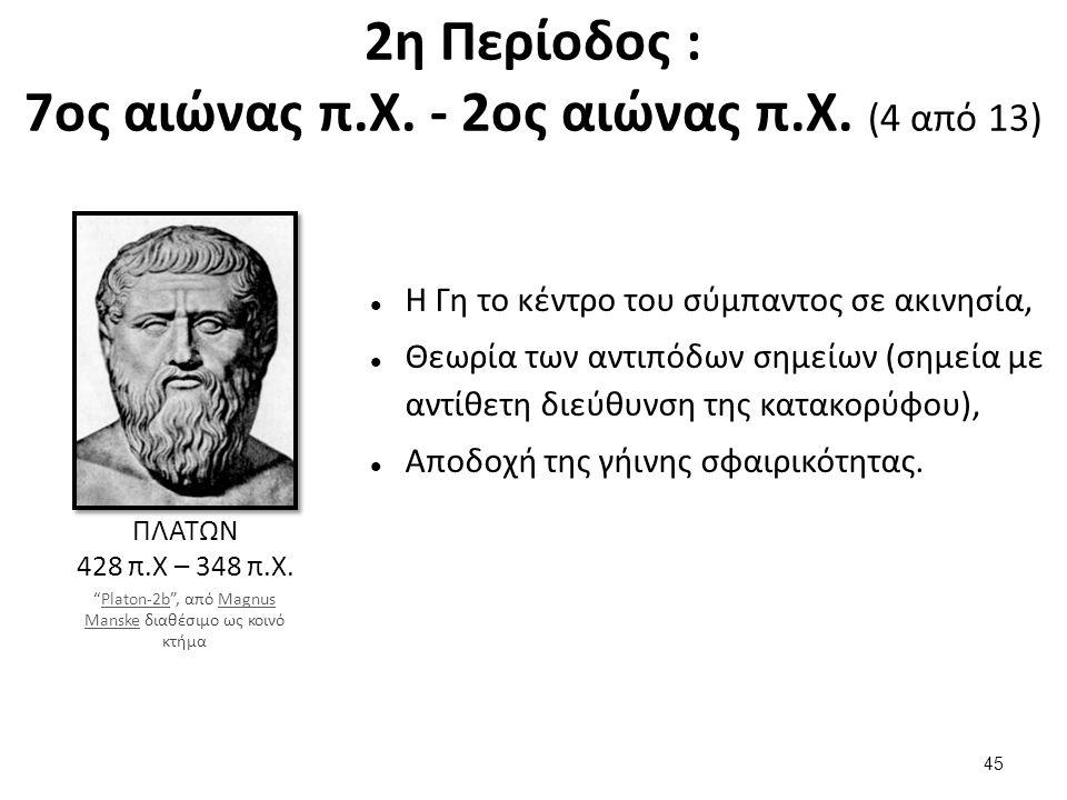 2η Περίοδος : 7ος αιώνας π.Χ. - 2ος αιώνας π.Χ. (5 από 13)