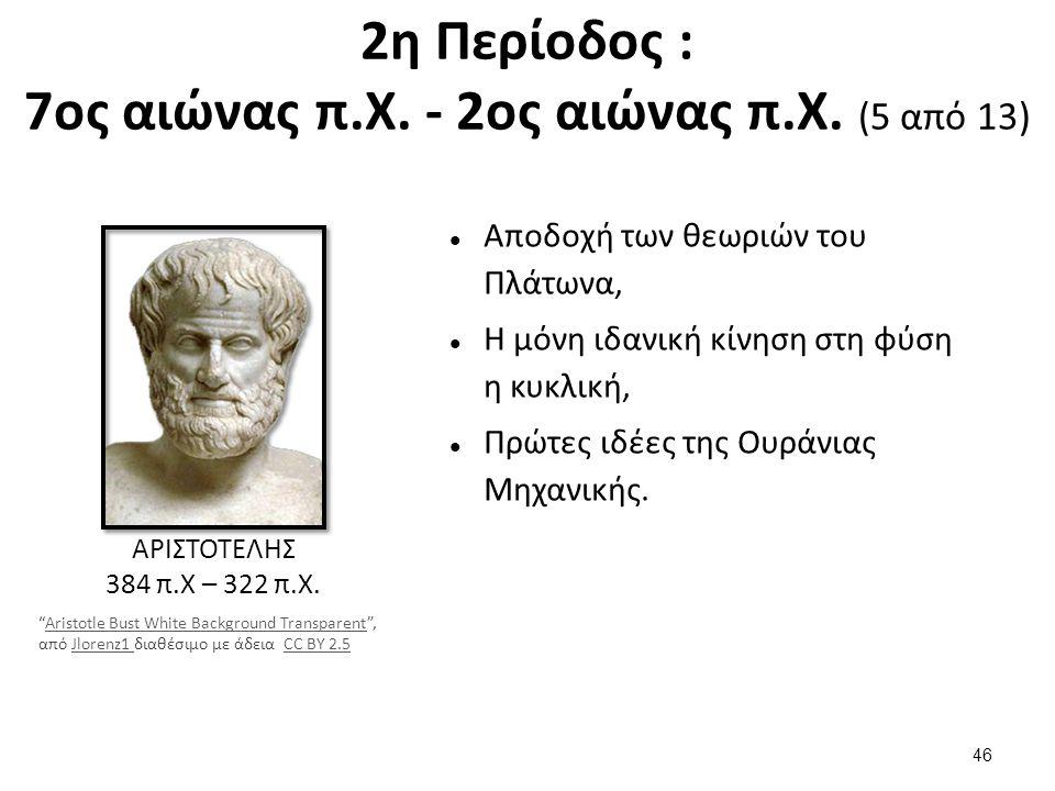 2η Περίοδος : 7ος αιώνας π.Χ. - 2ος αιώνας π.Χ. (6 από 13)