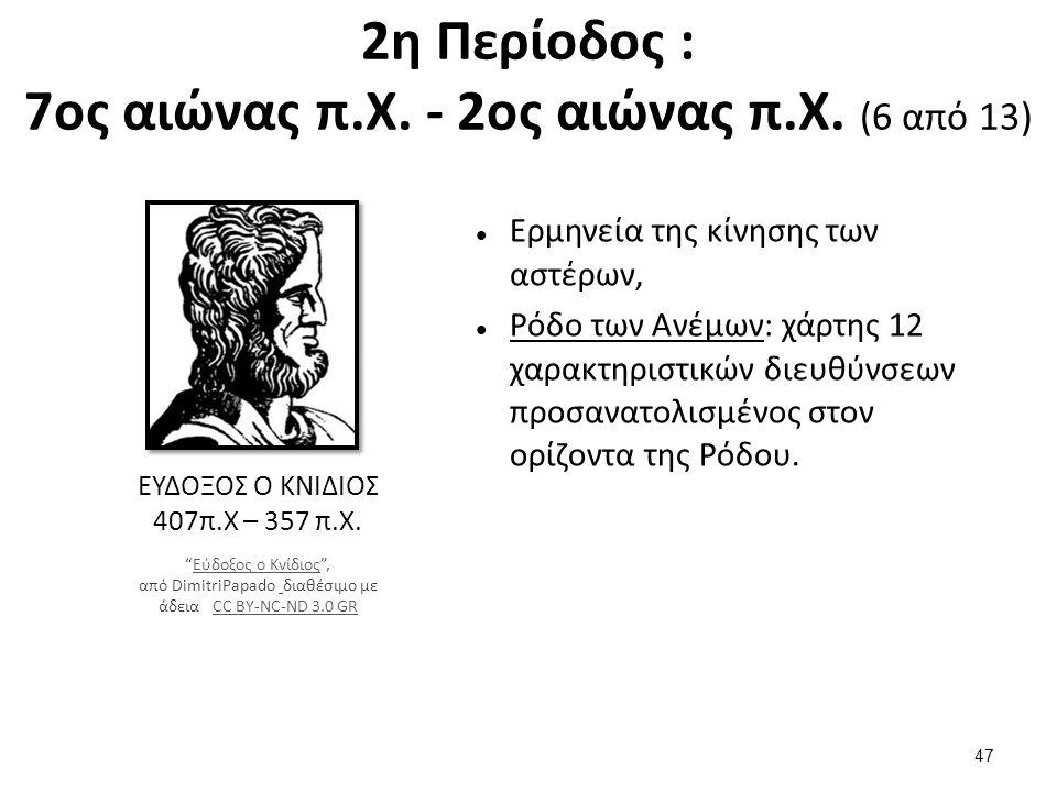 2η Περίοδος : 7ος αιώνας π.Χ. - 2ος αιώνας π.Χ. (7 από 13)