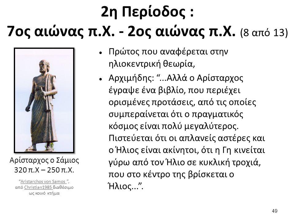 2η Περίοδος : 7ος αιώνας π.Χ. - 2ος αιώνας π.Χ. (9 από 13)