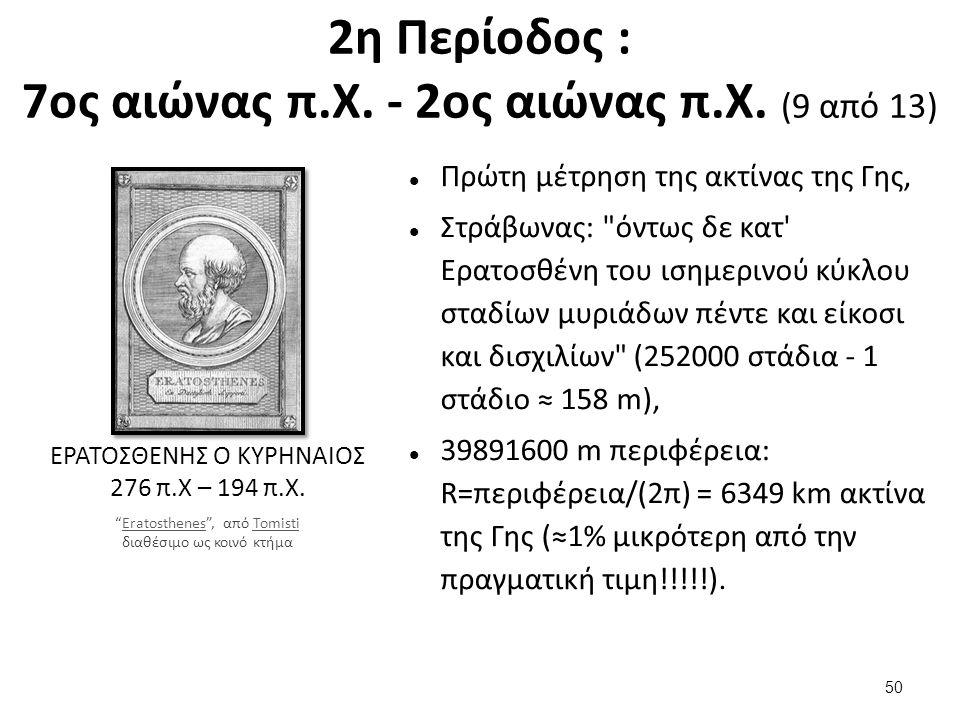 2η Περίοδος : 7ος αιώνας π.Χ. - 2ος αιώνας π.Χ. (10 από 13)