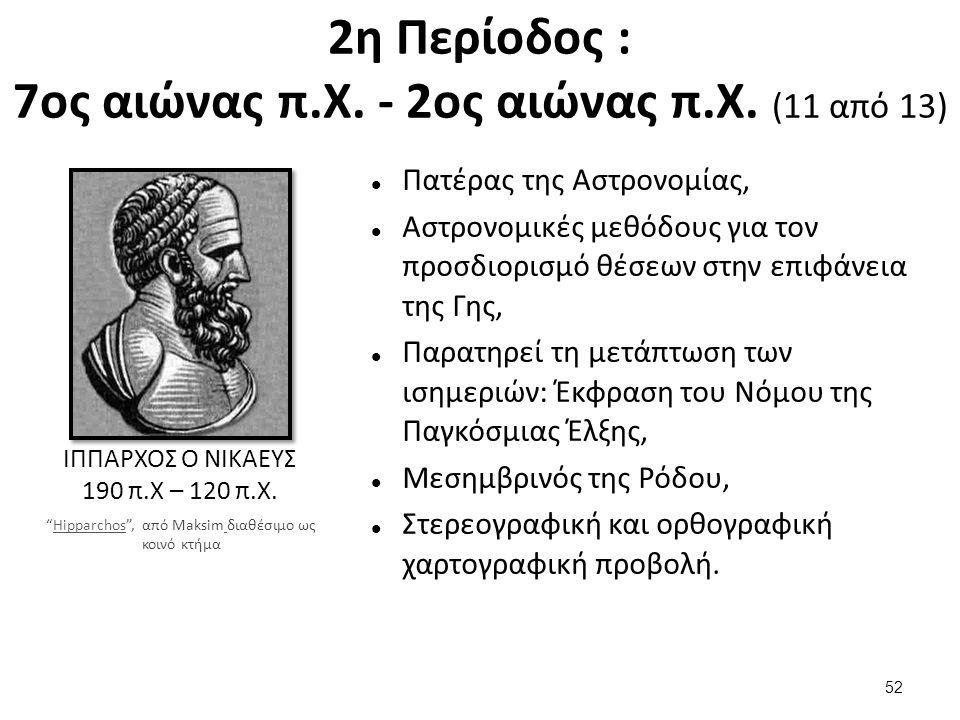 2η Περίοδος : 7ος αιώνας π.Χ. - 2ος αιώνας π.Χ. (12 από 13)