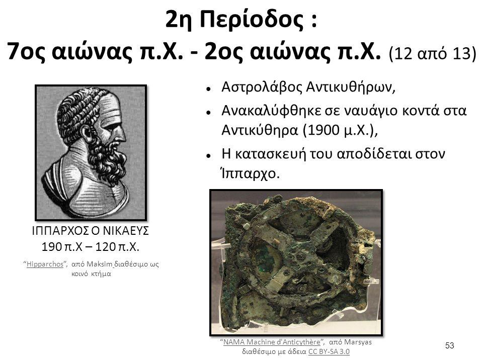 2η Περίοδος : 7ος αιώνας π.Χ. - 2ος αιώνας π.Χ. (13 από 13)