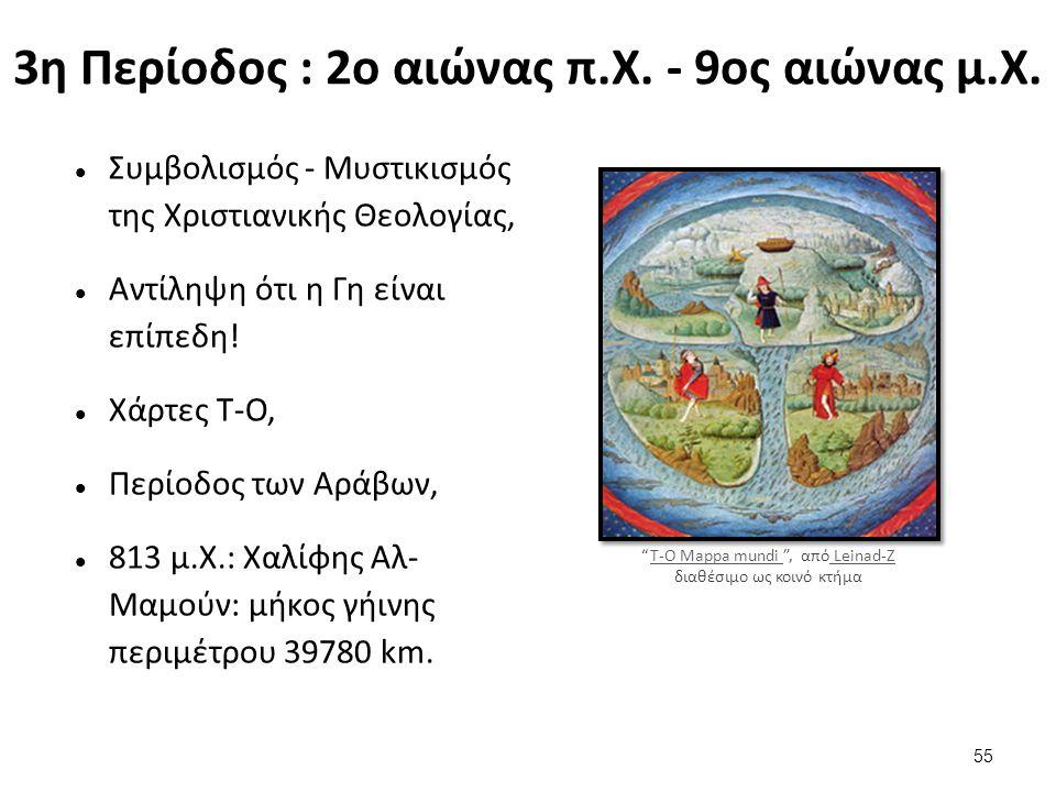4η Περίοδος : 10ος αιώνας μ.Χ. - 14ος αιώνας μ.Χ.