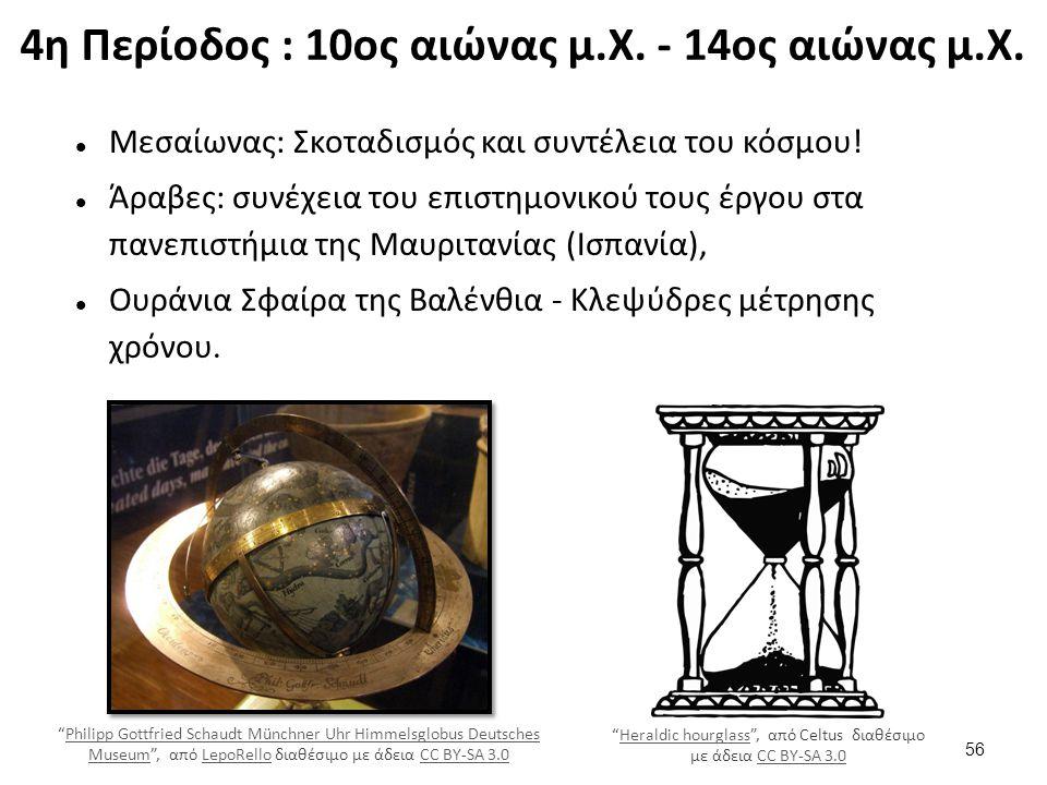5η Περίοδος : 15ος αιώνας μ.Χ. - 17ος αιώνας μ.Χ. (1 από 6)
