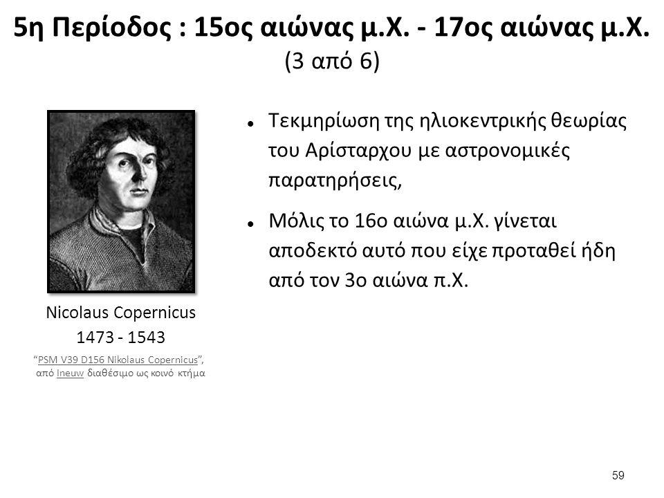 5η Περίοδος: 15ος αιώνας μ.Χ. - 17ος αιώνας μ.Χ. (4 από 6)