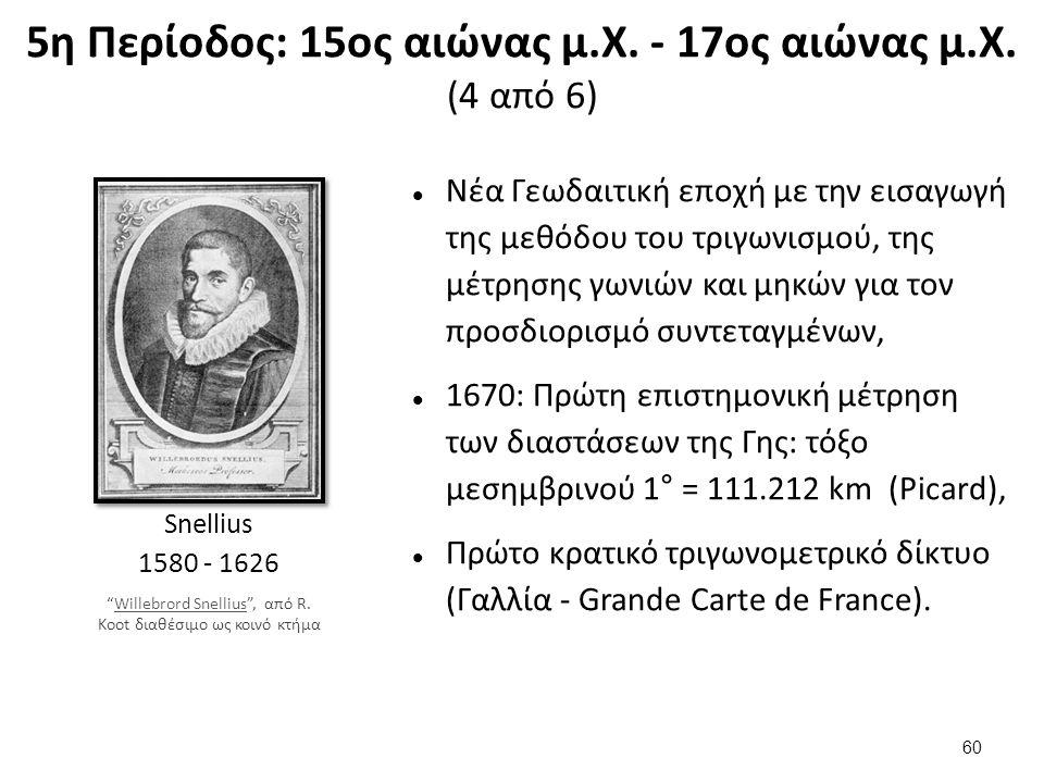 5η Περίοδος: 15ος αιώνας μ.Χ. - 17ος αιώνας μ.Χ. (5 από 6)