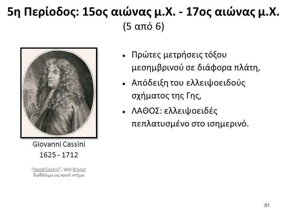 5η Περίοδος: 15ος αιώνας μ.Χ. - 17ος αιώνας μ.Χ. (6 από 6)