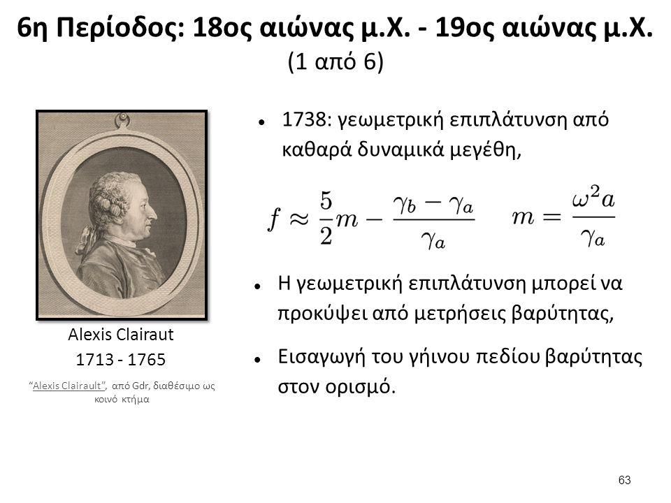 6η Περίοδος: 18ος αιώνας μ.Χ. - 19ος αιώνας μ.Χ. (2 από 6)
